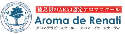 徳島発のAEAJ認定アロマスクール Aroma de Renati